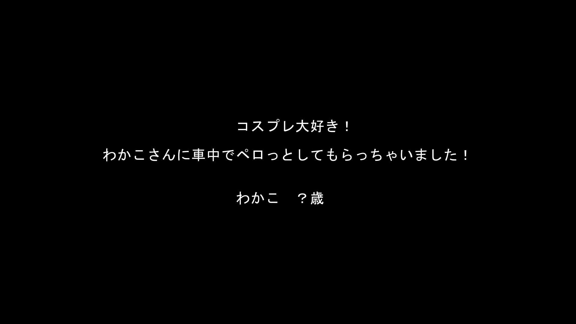 ☆お買い得・再販☆ コスプレ大好き!わかこさんシリーズ!【高画質ZIP付】
