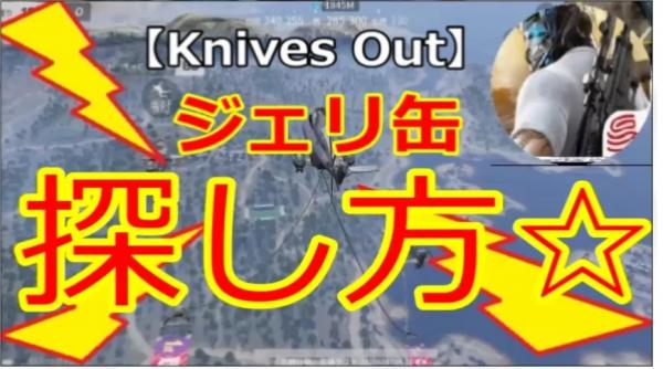 【Knives Out】サッカー場 ''ガス缶探し方…